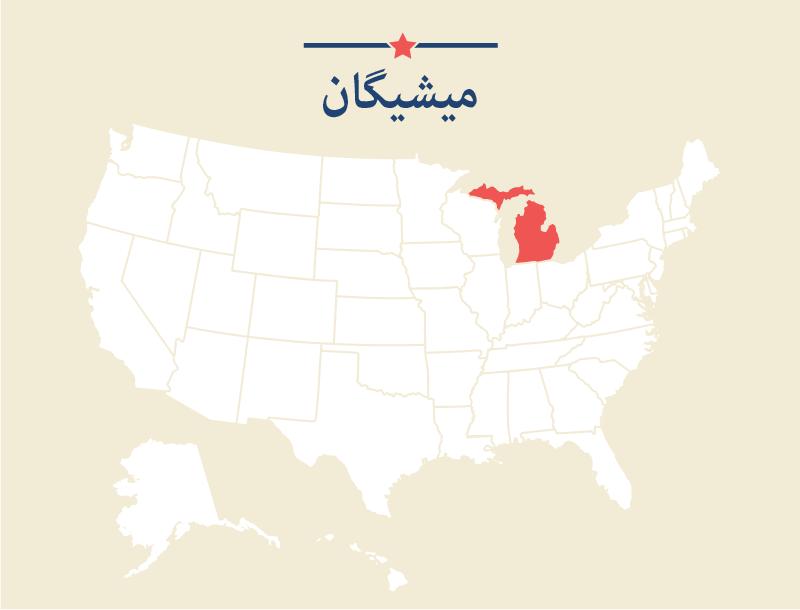 نقشه ای که در آن میشیگان با رنگ قرمز مشخص شده است. (وزارت امور خارجه)