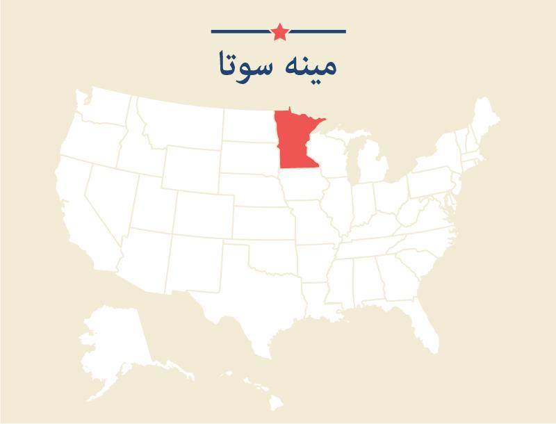 نقشه ایالات متحده که در آن مینه سوتا با رنگ قرمز مشخص شده است. (وزارت امور خارجه)