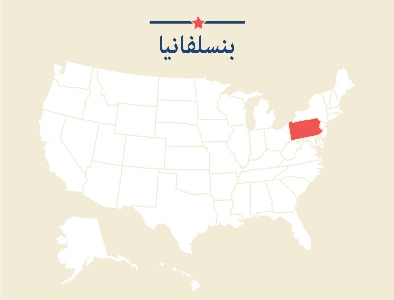 خريطة للولايات المتحدة الأميركية تسلط الأضواء على ولاية بنسلفانيا (State Dept.)