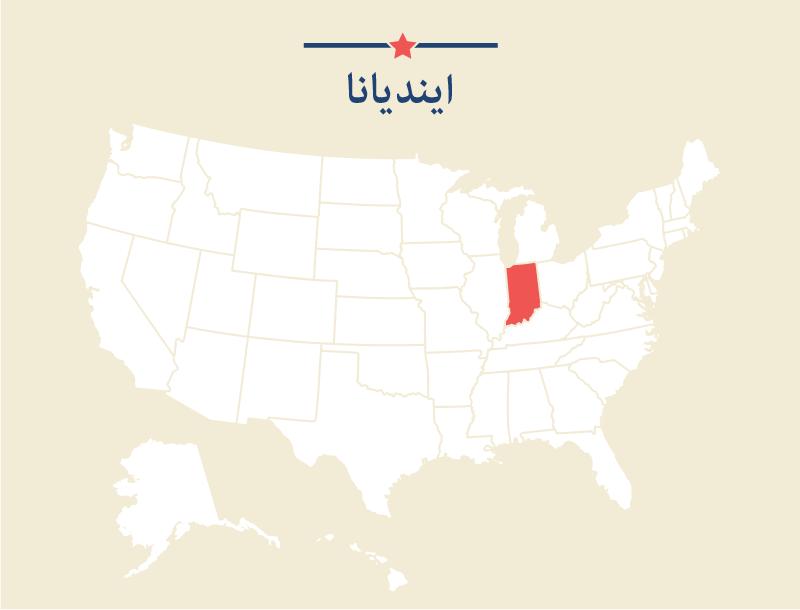 Indiana_Persian