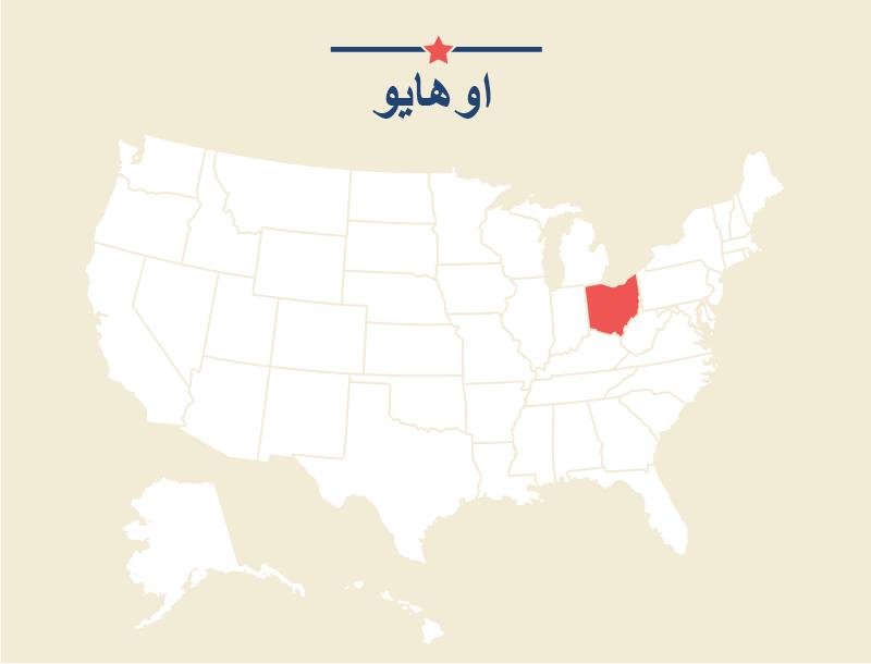 Ohio_Persian