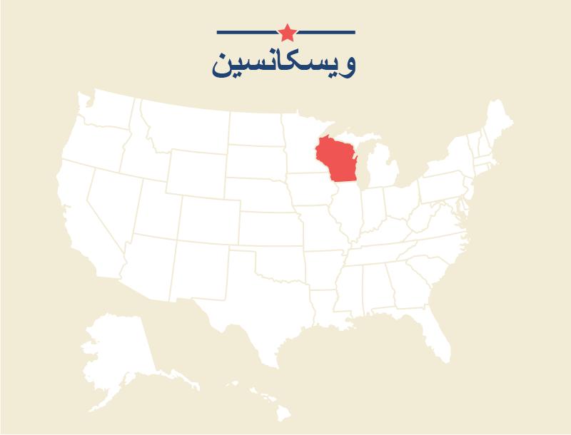 نقشه ایالات متحده که ویسکانسین در آن مشخص شده است (وزارت امور خارجه)