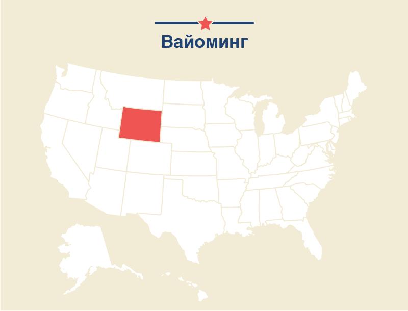Вайоминг на карте США (State Dept./ Jamie McCann)