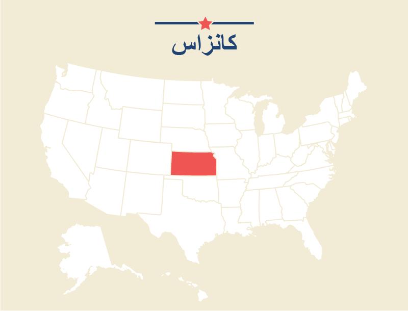 Kansas_Persian