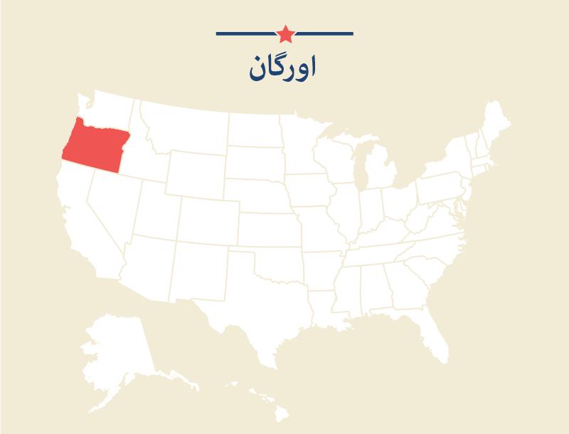 نقشه ایالات متحده که در آن ایالت اورگان با رنگ قرمز مشخص شده است. (وزارت امور خارجه/م. مک کان)