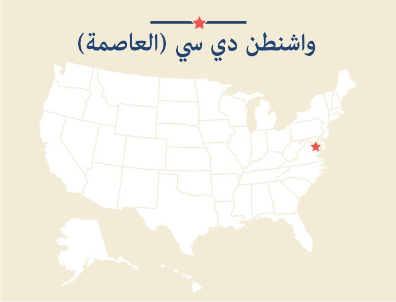 Washington DC_Arabic