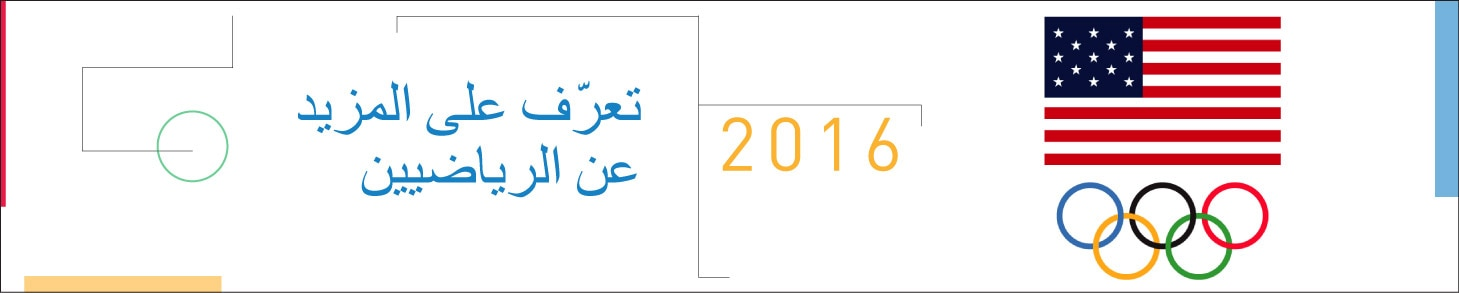 Olympic Logo_Arabic