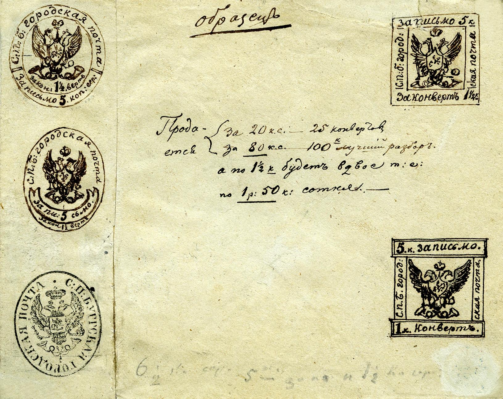 Heraldic drawings on envelope (Courtesy of Smithsonian National Postal Museum)