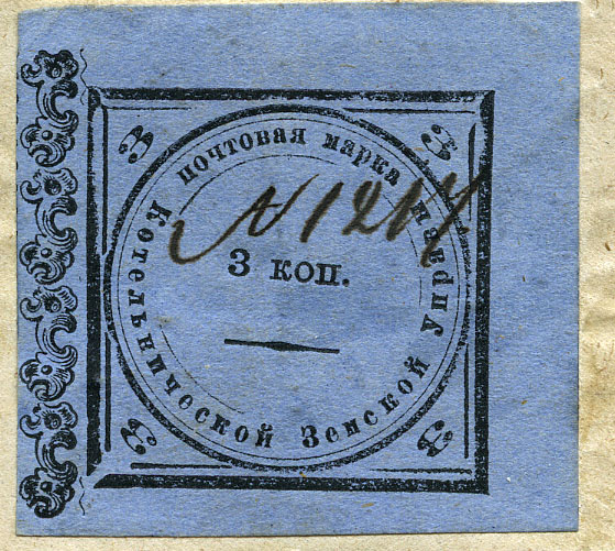 Blue Russian stamp (Courtesy of Smithsonian National Postal Museum)