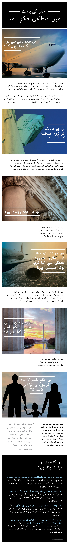 Executive Order_Urdu
