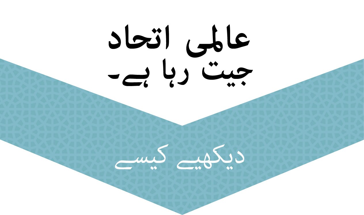 ISIS_Feature_Urdu