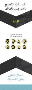 ISIS_Panels_Arabic_Leaders
