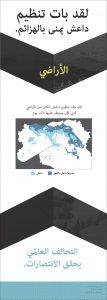ISIS_Panels_Arabic_Territory