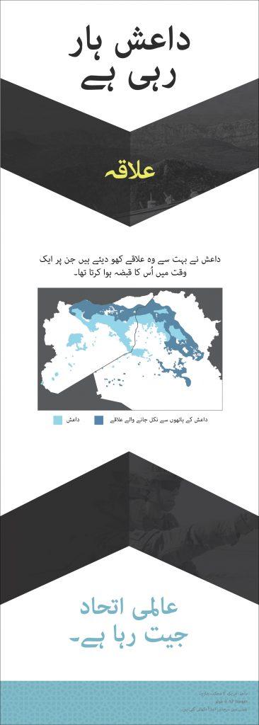 ISIS_Panels_Urdu_Territory