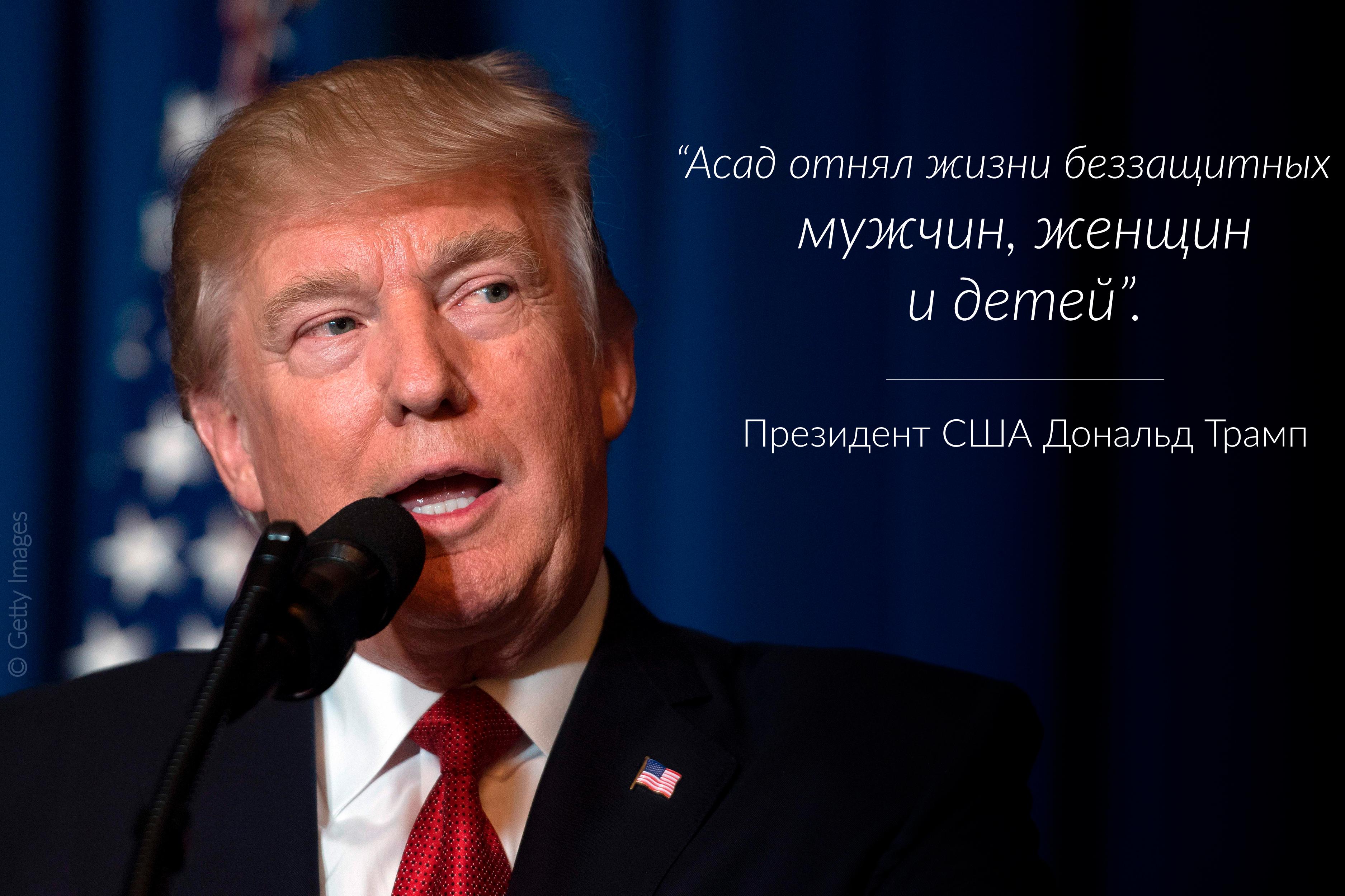 Президент Трамп (© Getty Images)