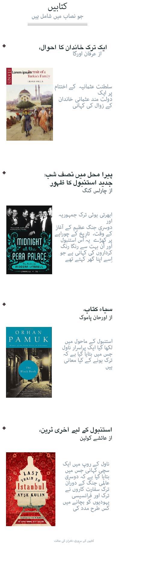 Turkish_Sidebar Urdu