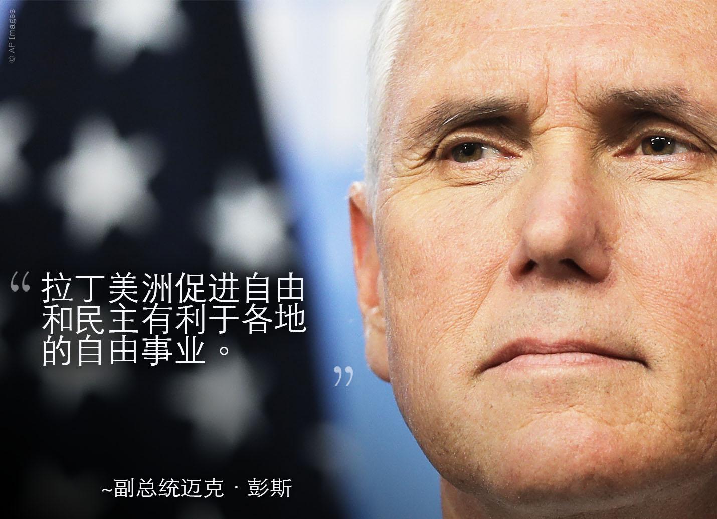 副总统迈克·彭斯 (© AP Images)