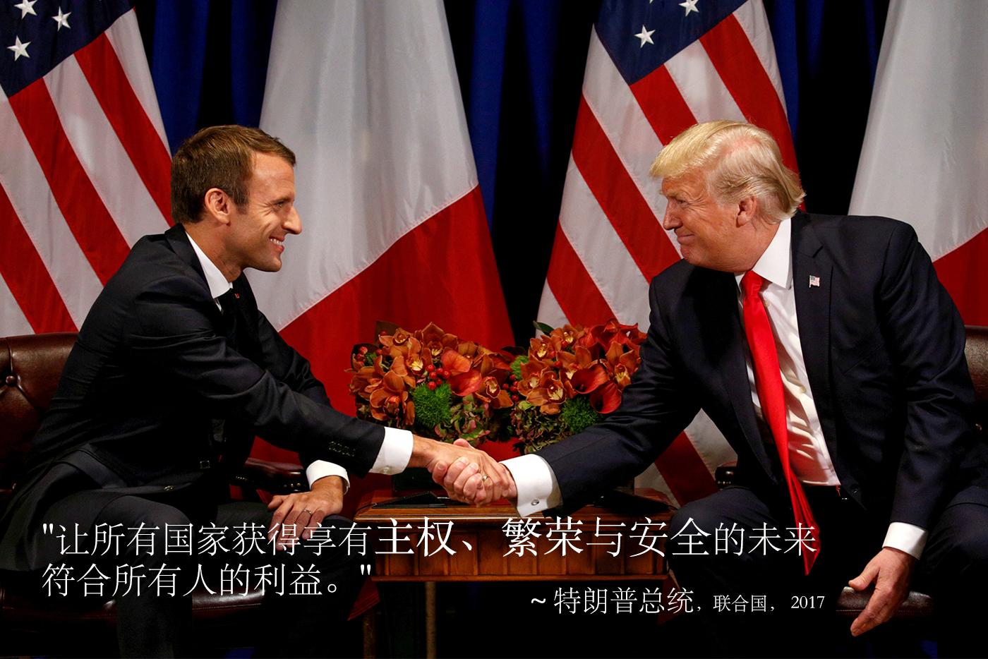 法国总统埃马纽埃尔·马克龙(Emmanuel Macron)(左)与特朗普握手。附特朗普总统发言摘录。  (© Kevin Lamarque/Reuters Pictures)