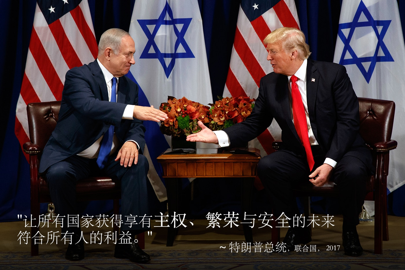Benjamin Netanyahu and President Trump seated and shaking hands, with quote from President Trump overlaid (© AP Images)