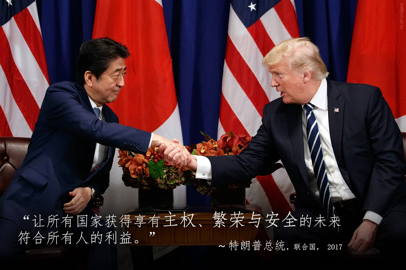 Shinzō Abe and Donald Trump shaking hands, with quote overlaid (© AP Images)