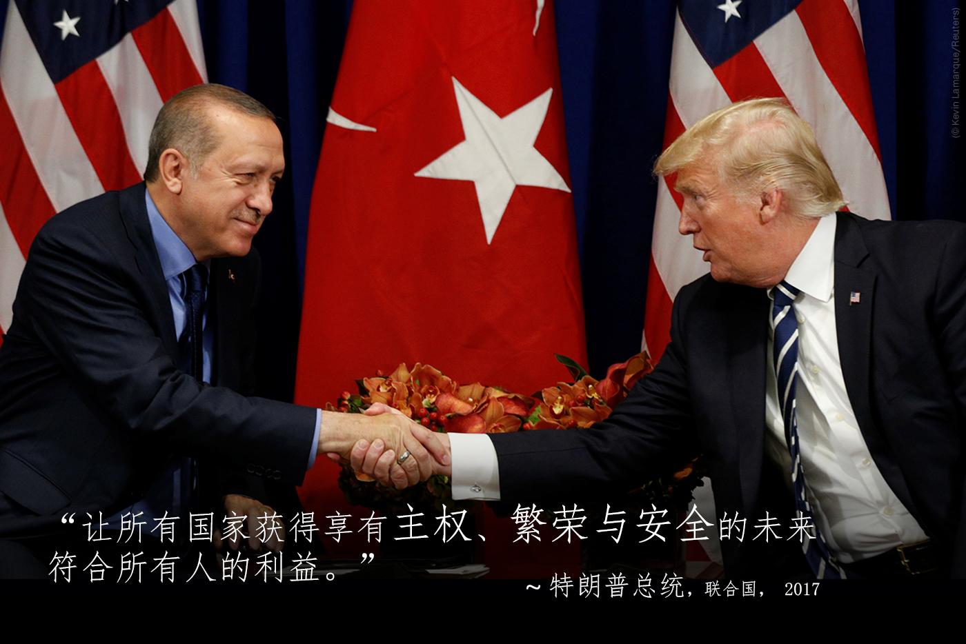 特朗普总统与耳其总统雷杰普·塔伊普·埃尔多安握手。 (© Kevin Lamarque/Reuters)