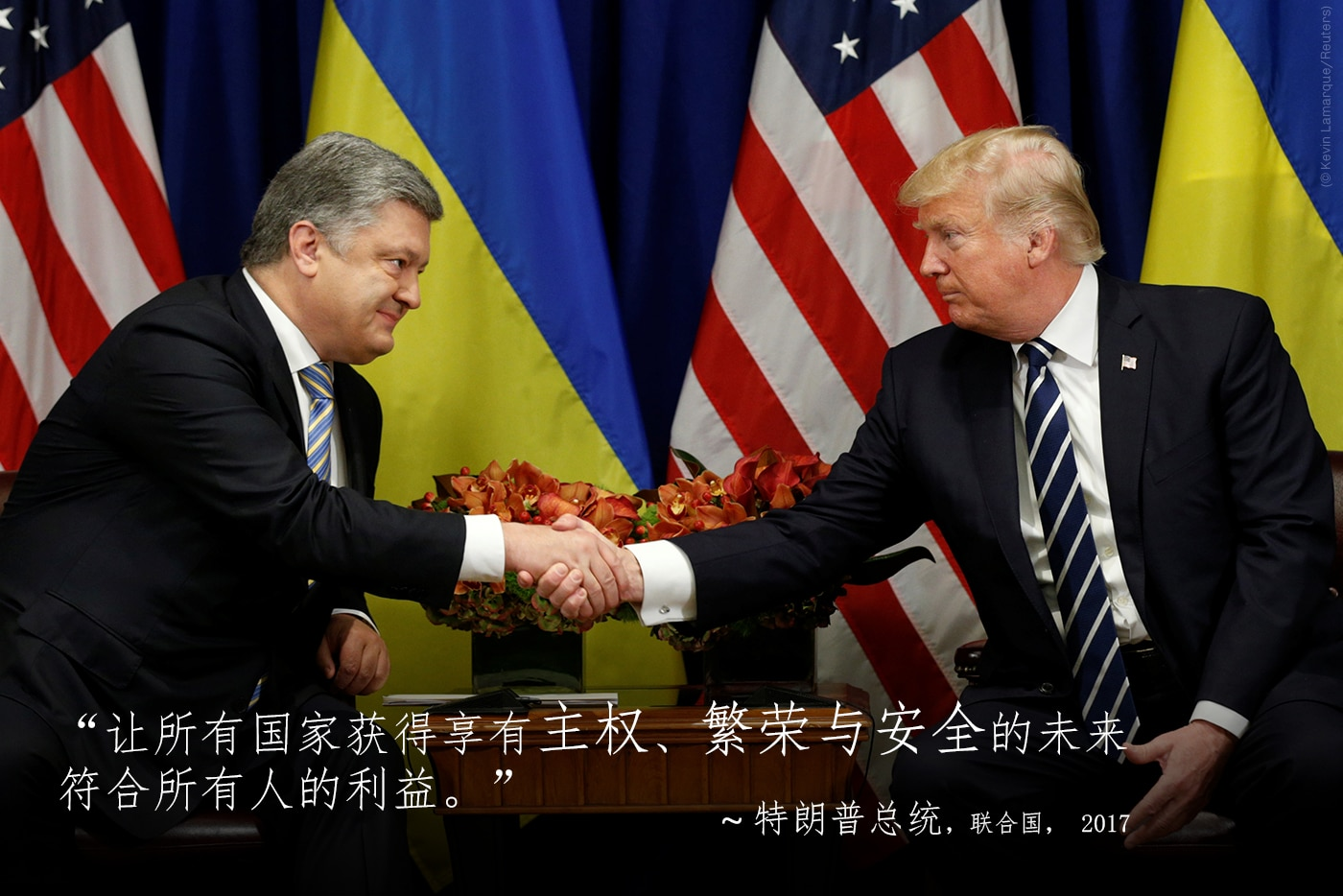 Petro Poroshenko shaking hands with Donald Trump, with quote overlaid (© Kevin Lamarque/Reuters)
