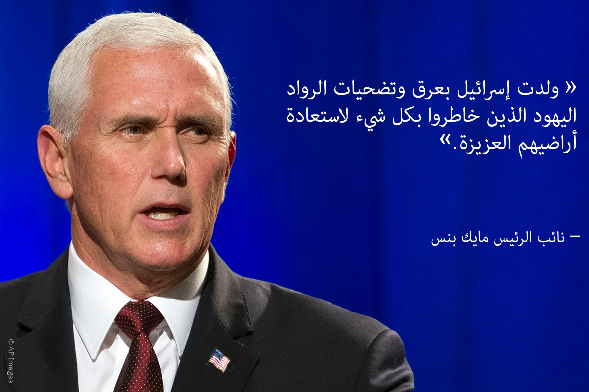 Quote from Vice President Pence on sacrifice of Jewish pioneers, with photo of Pence (© AP Images)