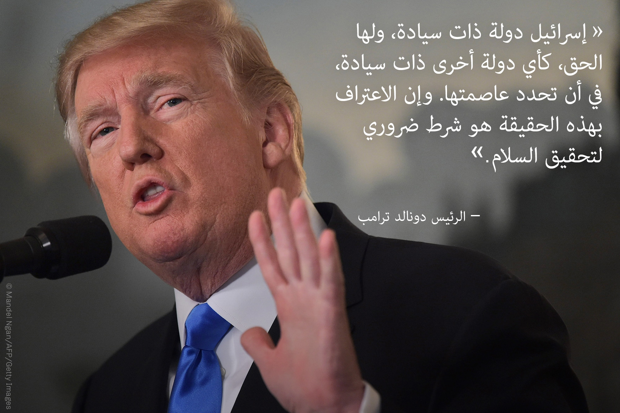 Quote from President Trump on Israel as sovereign nation, with photo of Trump (© Mandel Ngan/AFP/Getty Images)