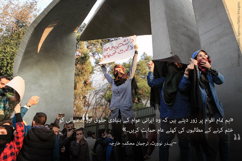 ایک یادگار کے نیچے اپنے چہرے چھپائے ہوئے مظاہرین۔ (© Stringer/Anadolu Agency/Getty Images)