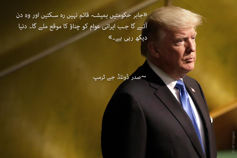 صدر ٹرمپ کے بیان والی ایک خاص زاویے سے لی گئی اُن کی تصویر۔ (© AP Images)