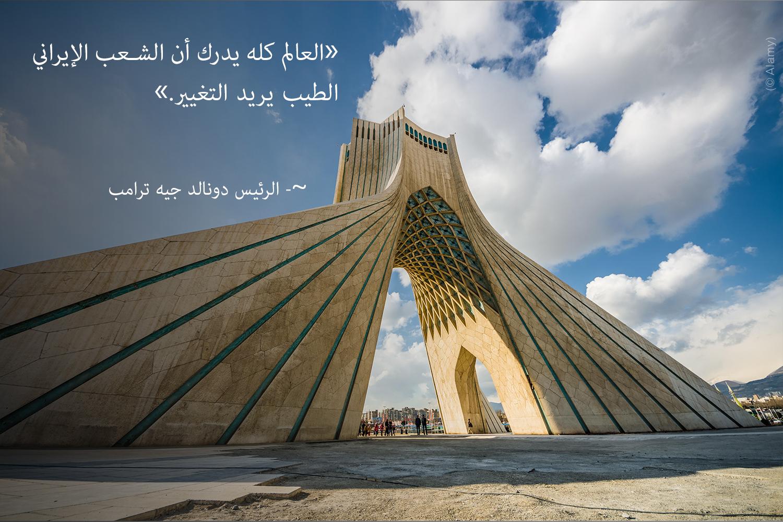 """نصب تذكاري يتسم بالضخامة والفخامة والارتفاع، وفي الخلفية تبدو السماء وغيوم زرقاء، مع اقتباس للرئيس دونالد ترامب يقول: """"العالم كله يدرك أن الشعب الإيراني الطيب يريد التغيير."""" (© Alamy)"""