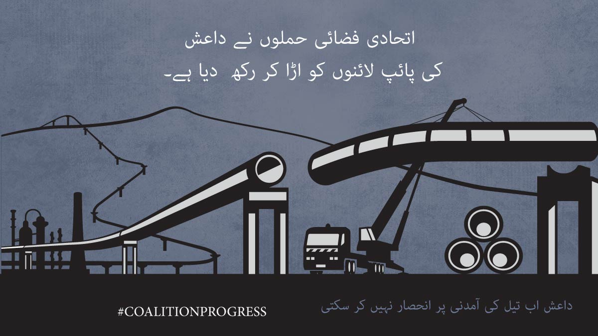 Illustration showing an oil pipeline and a crane truck with text that says 'Coalition airstrikes have severed ISIS pipelines, ISIS can no longer rely on oil revenues' (State Dept./L. Rawls)