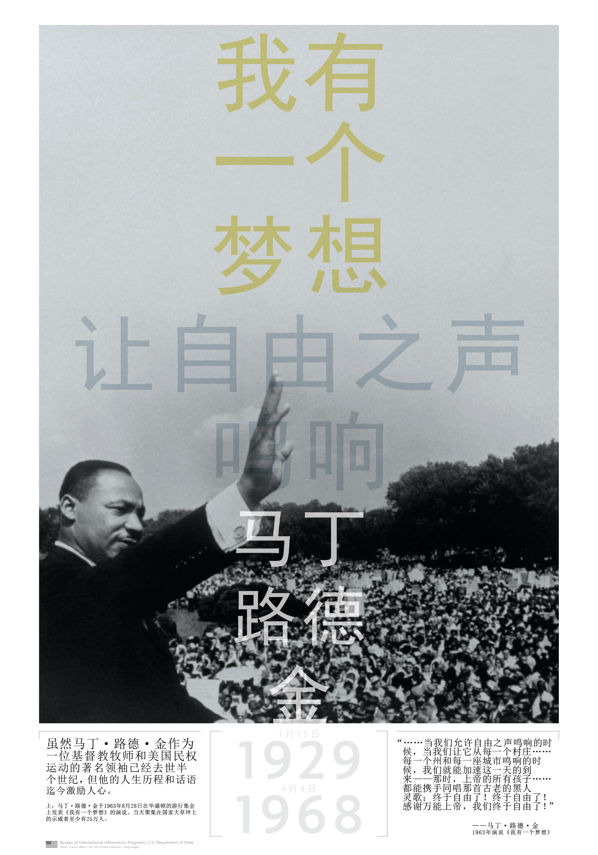 这张在黑人历史月(Black History Month)制作的招贴画纪念马丁·路德·金对实现平等的坚贞努力