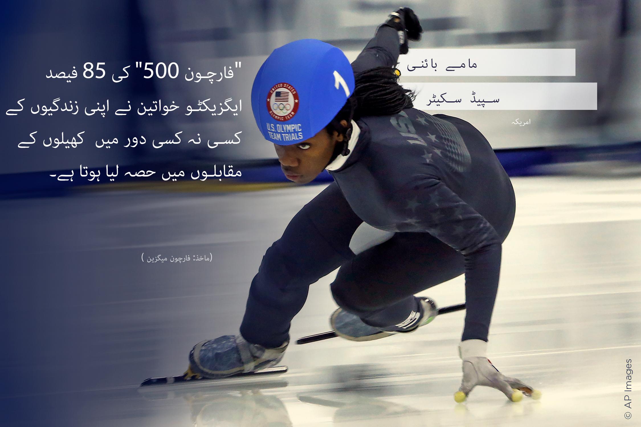 Speedskater skating, with words overlaid (© AP Images)