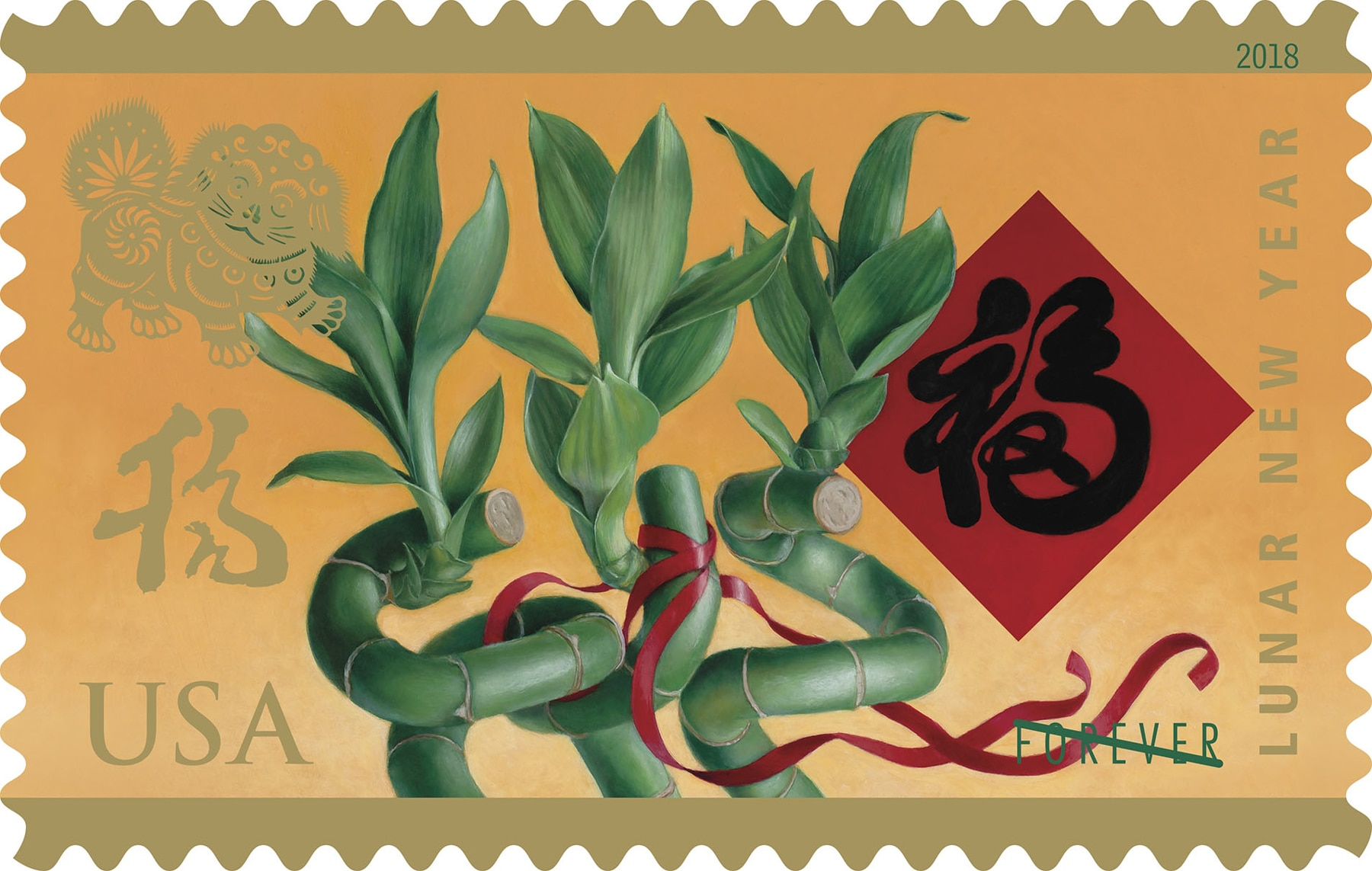 Colorful postage stamp with winding bamboo, commemorating the Year of the Dog (© 2018 USPS)