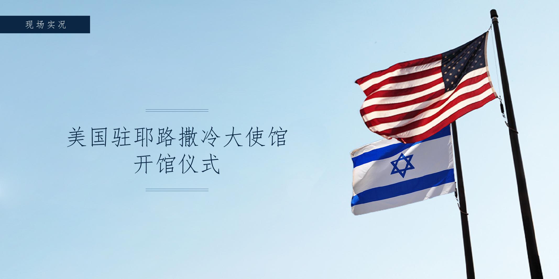 Graphic promoting video on embassy dedication ceremony (Julia Maruszewski / State Dept.)