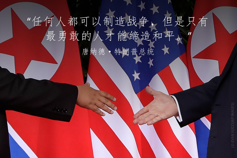 两只手在旗帜前握在一起。