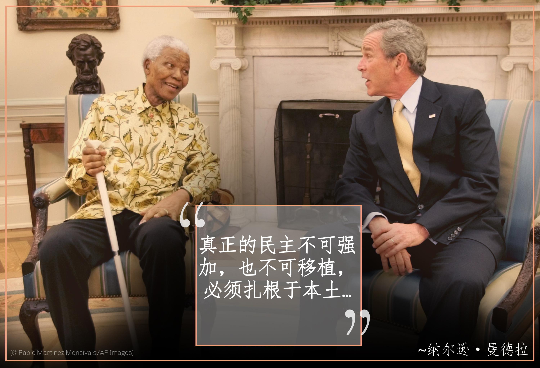 Photo of Mandela and President George W. Bush sitting, Mandela quote about homegrown democracy (© Pablo Martinez Monsivais/AP Images)