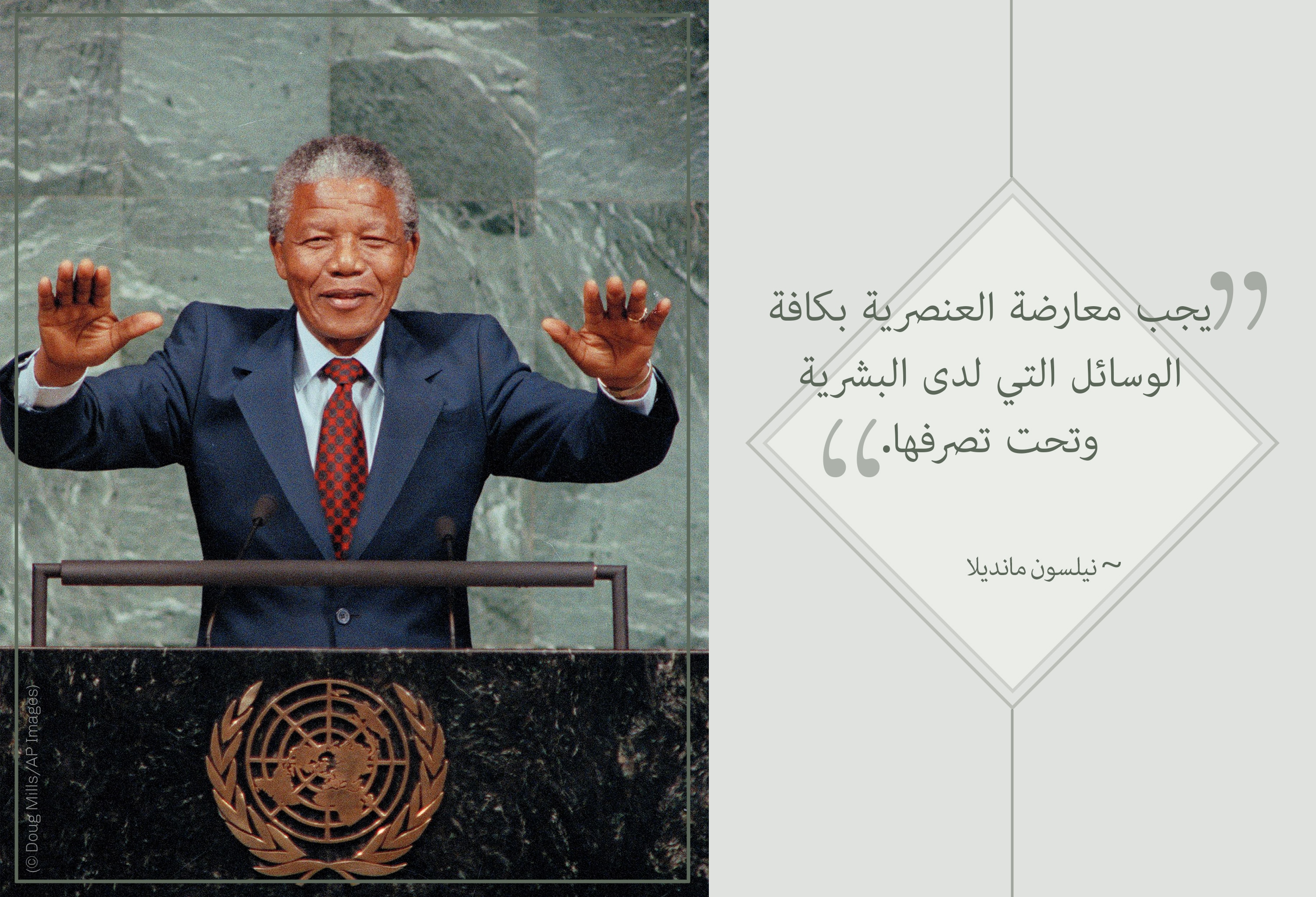 Photo of Mandela at lectern with upraised arms, Mandela quote about opposing racism (© Doug Mills/AP Images)