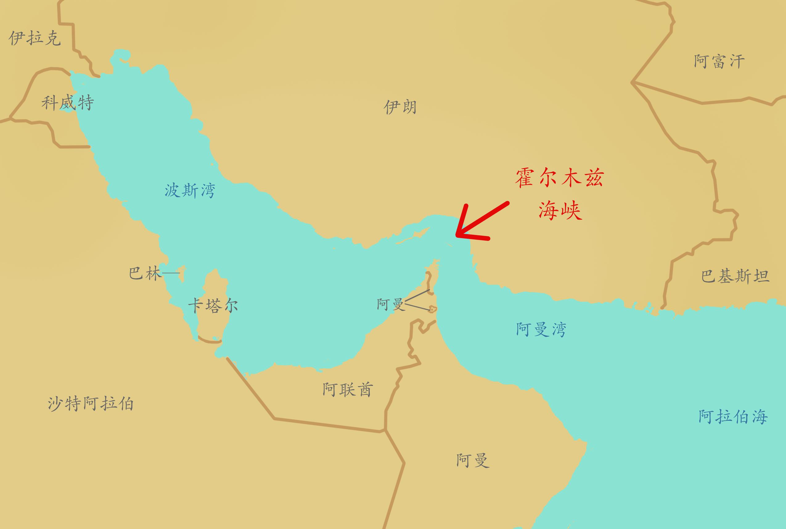 显示霍尔木兹海峡及周边国家的地图(State Dept./D. Thompson)