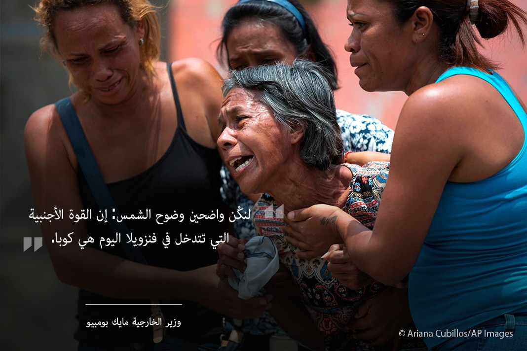 Photo of crying women overlaid with Pompeo quote about Cuba's meddling in Venezuela (© Ariana Cubillos/AP Images)