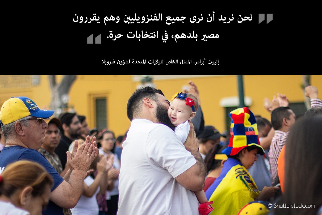 Photo of man in crowd holding baby, with Abrams quote on top (State Dept./© Shutterstock.com)