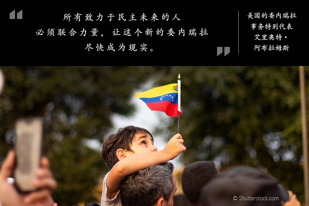 Photo of boy in crowd raising small Venezuelan flag, with Abrams quote at the top (State Dept./© Shutterstock.com)