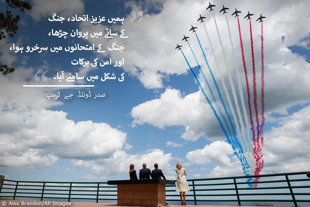 رنگین دھواں چھوڑتے ہوئے جیٹ طیاروں کو دیکھنے والے چار افراد کی تصویر پر چسپاں امریکہ اور فرانس کے اتحاد کے بارے میں تحریر۔ (State Dept.)