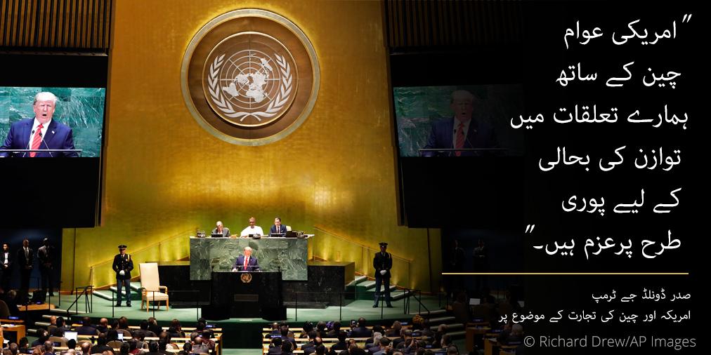 President Trump on balancing U.S.-China relationship; photo of Trump at lectern under U.N. seal (© Richard Drew/AP Images)