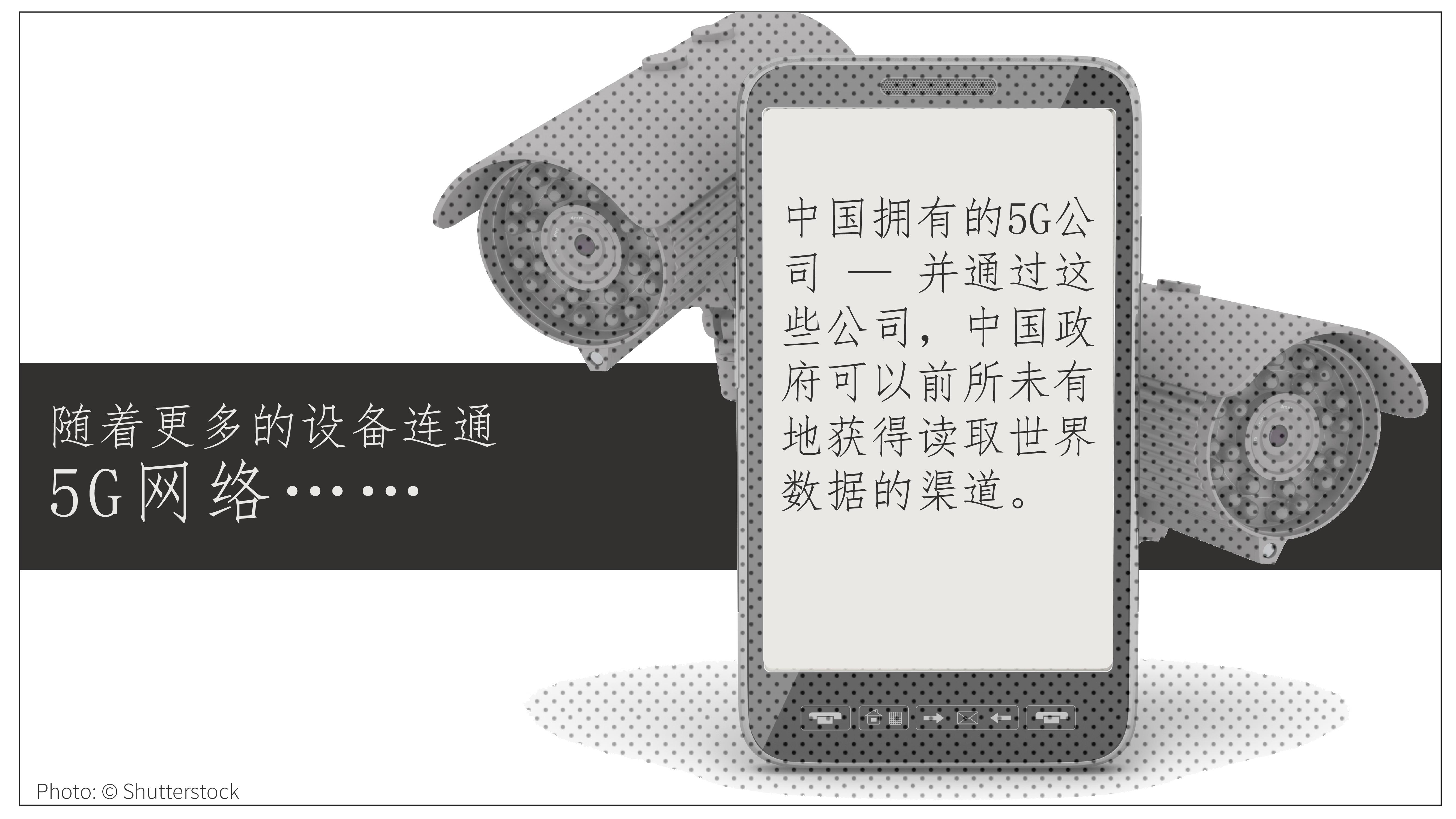 有关对5G技术的关切的文字;电缆设备和智能手机的图片(© Shutterstock)
