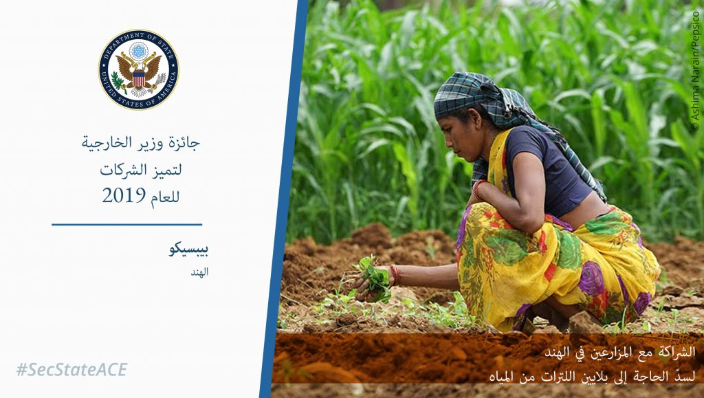 Woman crouching in field, with words on Award for Corporate Excellence overlaid (State Dept./Photo © Ashima Narain/Pepsico)