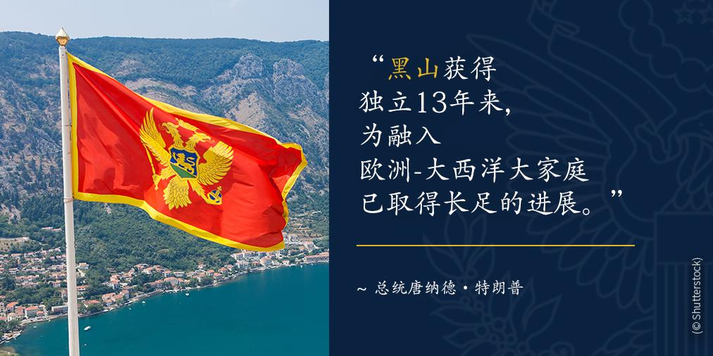 黑山国旗的图片,特朗普有关黑山的讲话(© Shutterstock)