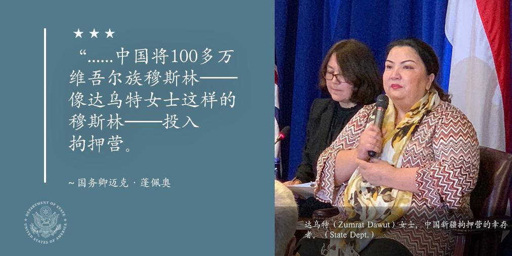 达乌特(Zumrat Dawut)女士,中国新疆拘押营的幸存者。(State Dept.)