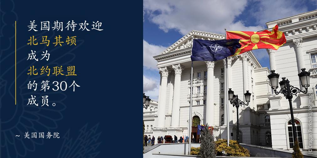 旗帜的图片,国务院欢迎北马其顿成为北约成员的声明(© Dragan Perkovksi/AP Images)